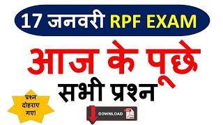 Railway RPF 17 Jan 2019   आज के सभी प्रश्न   Detail मे   प्रश्न दोहराए जा रहे