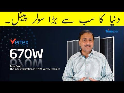 Trina Vertex 670w | World's Largest Solar Panel 600w 660watt 665 watt