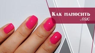 видео Как правильно красить ногти обычным лаком