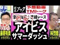 【競馬ブック】アイビスサマーダッシュ 2018 予想【TMトーク】