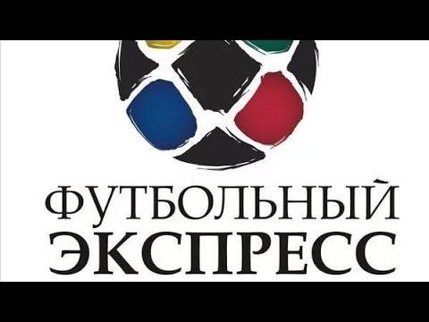 Победный экспресс на футбол Армения-Румыния, Греция-Грузия, Украина - Казахстан, Австрия-Дания