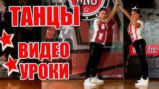 ТАНЦЫ - ВИДЕО УРОКИ ОНЛАЙН - POPEE - DanceFit #ТАНЦЫ #ЗУМБА