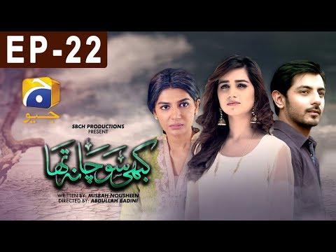 Kabhi Socha Na Tha - Episode 22 - Har Pal Geo