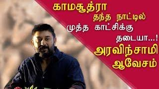 Chennai Film Festival arvind swamy  inaugurates tamil live news, tamil news today, tamil, redpix