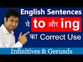 How To Use To In English
