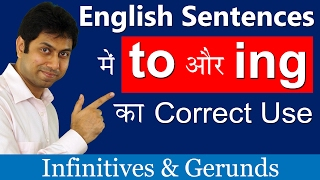 "How to make English Sentences with ""To"" & ""ing"" Verbs 