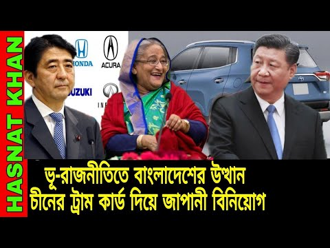 Japan will be the biggest investor in Bangladesh। 2020.