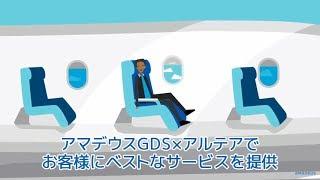 アマデウスGDS×アルテアでお客様にベストなサービスを提供 | Amadeus Traveller Experience | 株式会社アマデウス・ジャパン