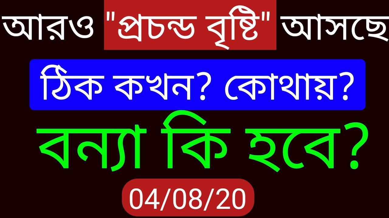 """পঃবঙ্গে আরও """"প্রচন্ড বৃষ্টি"""" আসছে, কখন ও কোথায়?বন্যা কি হবে? llBig Weather News Update,Today, Bangla"""