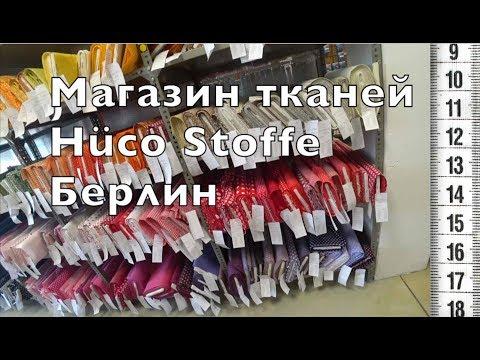 Магазин тканей Hüco Stoffe Берлин СМОТРЕТЬ ВСЕМ!!! 👀