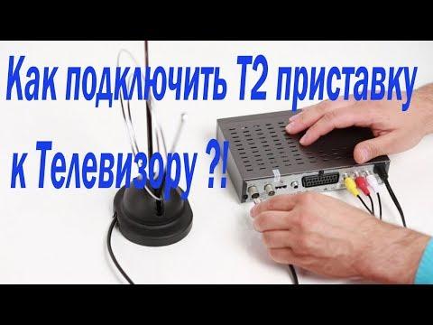 Как подключить Т2 приставку к телевизору. Подсоединить, настроить.