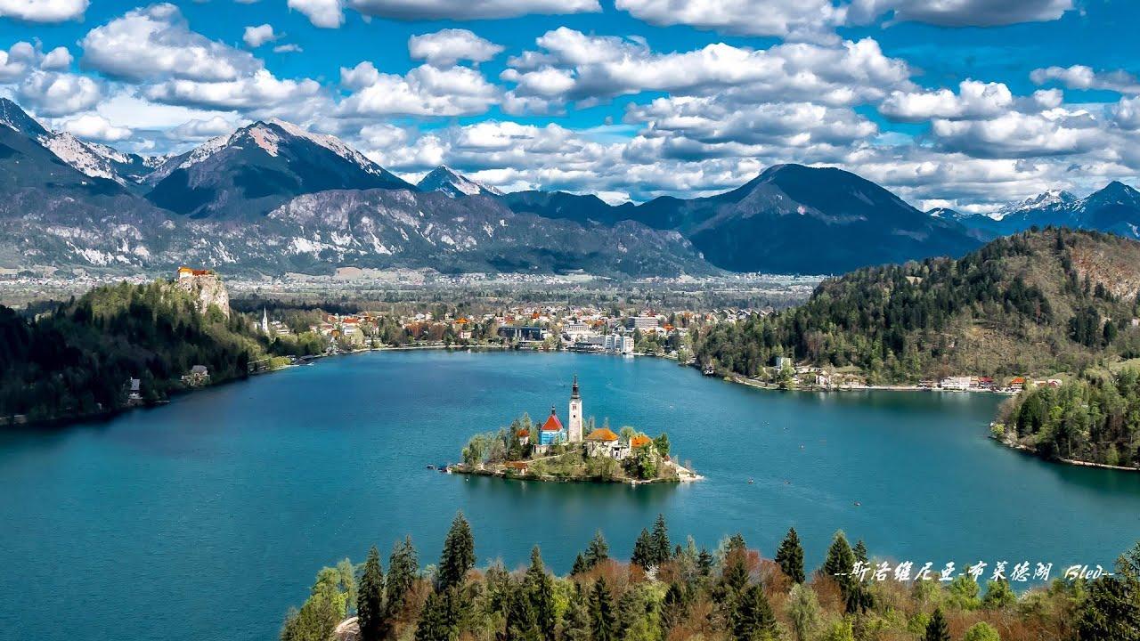 斯洛維尼亞-布萊德湖 - YouTube