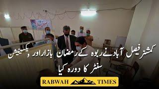 Commissioner Faisalabad Saqib Manan visits Rabwah