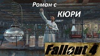Fallout 4 Роман с Кюри, Поэма