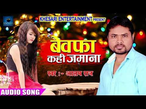 2017 का सबसे दर्द भरा गीत - बेवफा कही जमाना | Alam Raj | New Bhojpuri Hit Sad Song | DJ Remix