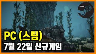 PC 스팀 신규게임 발매 (2021년 7월 22일)