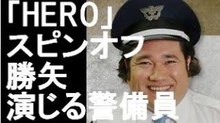 「HERO」のスピンオフドラマが 8月10日より4回にわたって放送されること...