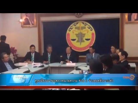 ทูตพม่ายื่นสภาทนายความช่วย2จำเลยเกาะเต่า