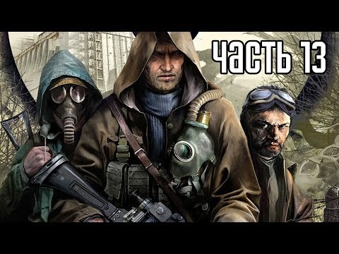 Прохождение S.T.A.L.K.E.R.: Чистое Небо — Часть 13: Зачистка военной базы