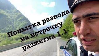 Попытка развода на встречку | Северная Осетия Алания | Не на того напали | Инспектор ГИБДД - фиаско