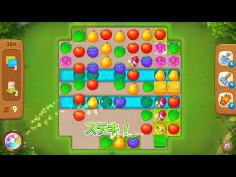 【新】ガーデンスケイプ 384【難しいレベル】攻略 Gardenscapes 384 new