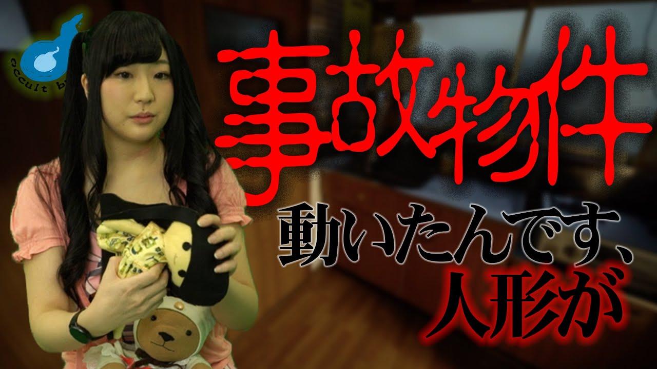 呪いの人形を作ってるのかもしれません。。。/あなたのソレは大丈夫ですか?中古で買う危険性