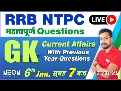 RRB NTPC/Group  D   Current Affaiirs (06 JAN.) + G.K.   SSC   BANK   RRB NTPC Selection Strategy