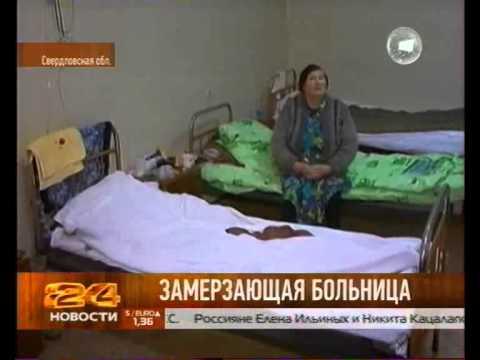 Замерзающая больница