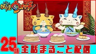 【アニメ妖怪ウォッチ!】妖怪キライギョ 第25話