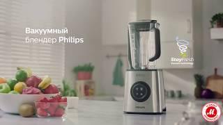 Блендер Philips HR3752/00