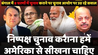 Ep. 9 | Bengal Assembly Election in 8 Phases puts a question mark on Election Commision | Des Pardes