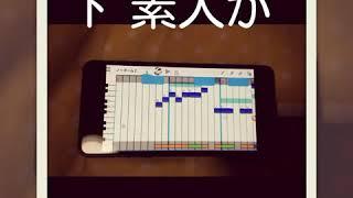 作詞作曲歌ってみた!勿論人生で初です! 作曲はアプリケーションでさく...