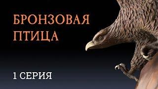 БРОНЗОВАЯ ПТИЦА | 1 СЕРИЯ