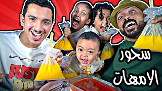 تحدي سحور رمضان    فاجآنا أمهاتنا وأخذنا من سحورهم وأكلنا بالسيارة