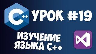 Уроки C++ с нуля / Урок #19 - Конструкторы и деструкторы
