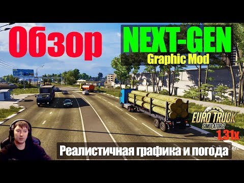 ETS2|NEXT-GEN Graphic Mod|Реали�тична� графика и Погода дл� Euro Truck Simulator 2