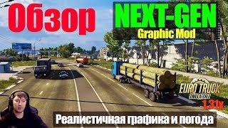 ETS2|NEXT-GEN Graphic Mod|Реалистичная графика и Погода для Euro Truck Simulator 2