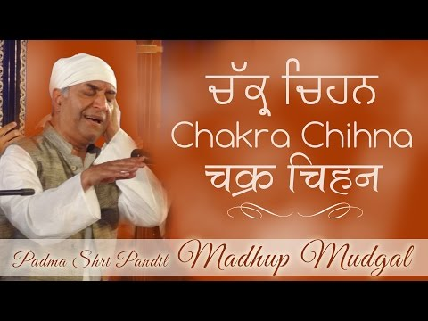 Classical Shabad Kirtan | Madhup Mudgal | Chakra Chihna | Aisi Kaun Bidhe