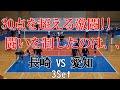 【30点越えの激闘!!!】闘いを制するのはどっち⁉ 国体 バレーボール 決勝戦 3セット目