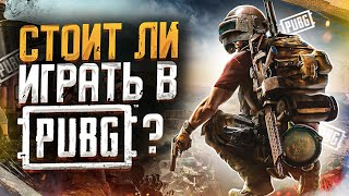 Стоит ли играть в PUBG в 2021 году ?