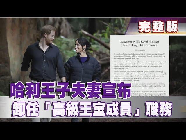 【完整版】2020.01.18《文茜世界周報》哈利王子夫妻宣布 卸任「高級王室成員」職務|Sisy's World News