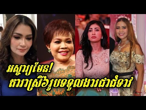 Great ! Six female actresses have been recruited - Khmer Stars News, Bong Kdam