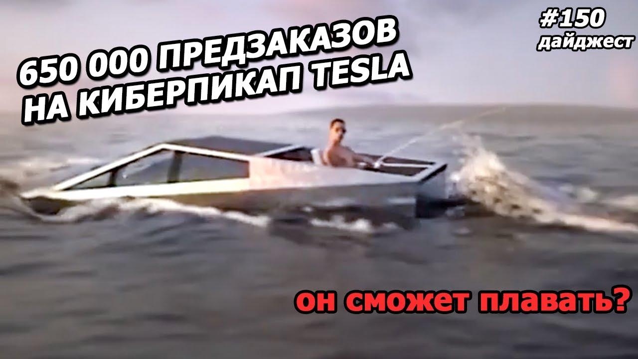 Илон Маск: Новостной Дайджест №150 (24.06.20-30.06.20)