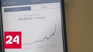 Хакеры похитили с японской биржи более полумиллиарда долларов в криптовалюте - Россия 24