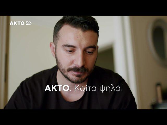 Akto Stories | Βασίλης Πάλλας
