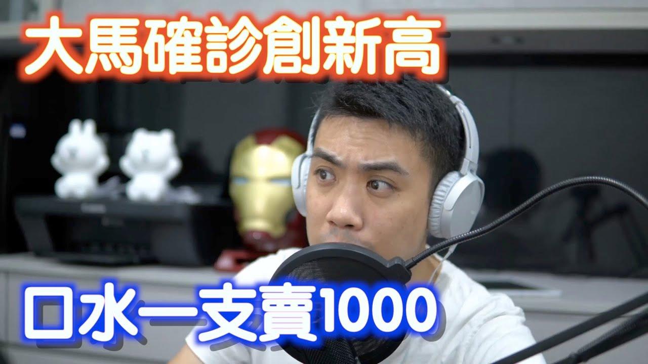 【J神News】馬來西亞疫情新高雪隆告急|香港確診派五千口水都有價|MM2H申請者的憂愁 20201123