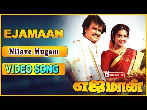 Nilave Mugam Video Song   Yejamaan Tamil Movie Songs   Rajinikanth   Meena   Ilayaraja