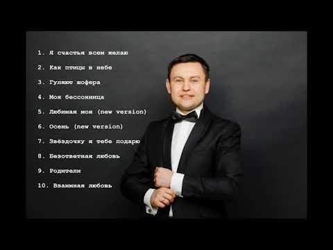 Дмитрий Данилин - Я счастья всем желаю (сборник)