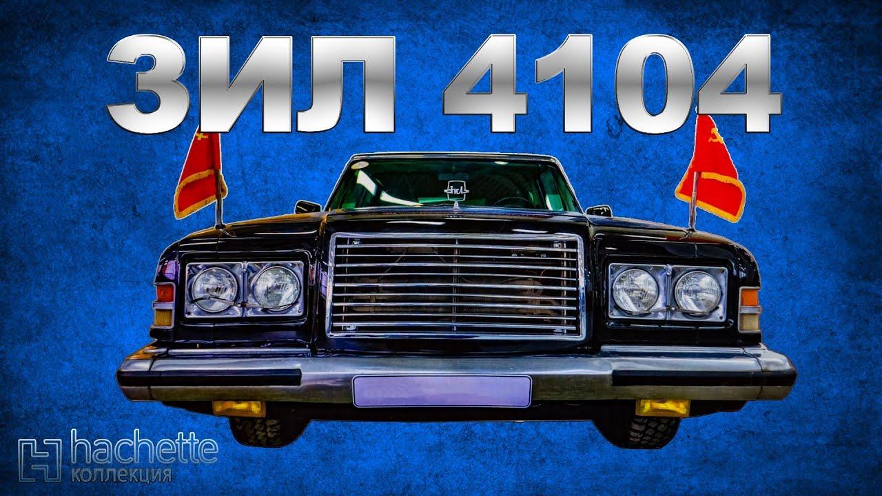 ЛЕГЕНДАРНЫЙ ЗИЛ 4104 МЕТАЛЛА | Коллекционные / Советские автомобили серии Hachette