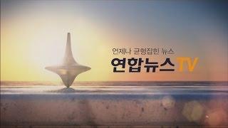 대한민국 뉴스의 시작, 연합뉴스TV
